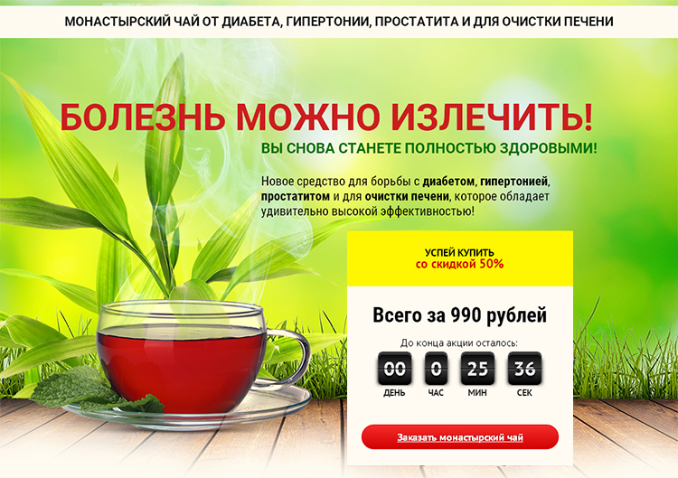 Монастырский чай от диабета состав трав